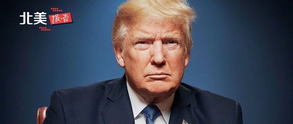 真相 | 特朗普能救美国吗?