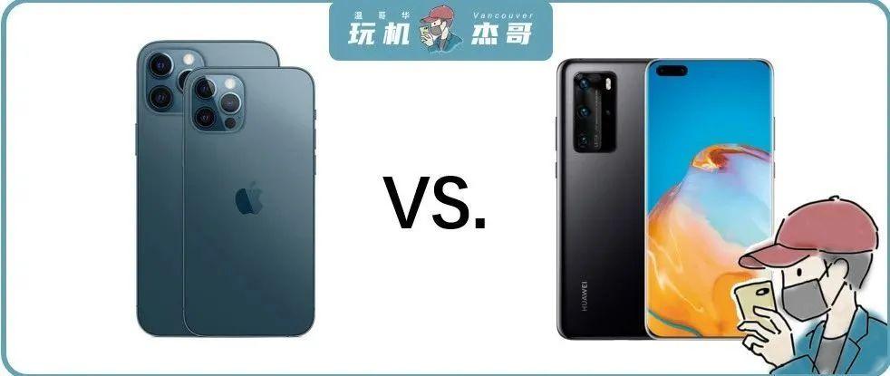 头疼!怎么选iPhone 12 pro和华为P40 pro?这篇文章就有答案!
