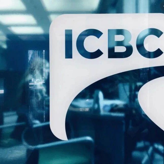 最新 ¦ ICBC疫情期间四项重大调整 这些变化你get了吗?