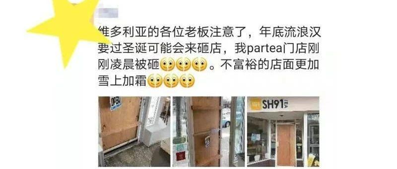爆!!维多利亚网红奶茶店被砸!!老板:让本不富裕的店面雪上加霜。。。