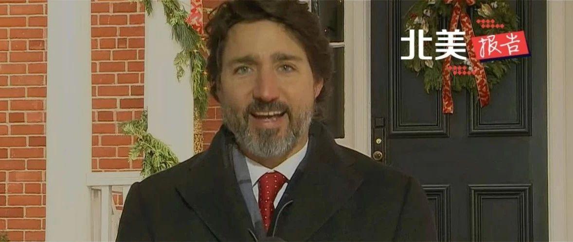 直击 | 加拿大确认全民免疫时间线!特鲁多接受采访笑得合不拢嘴