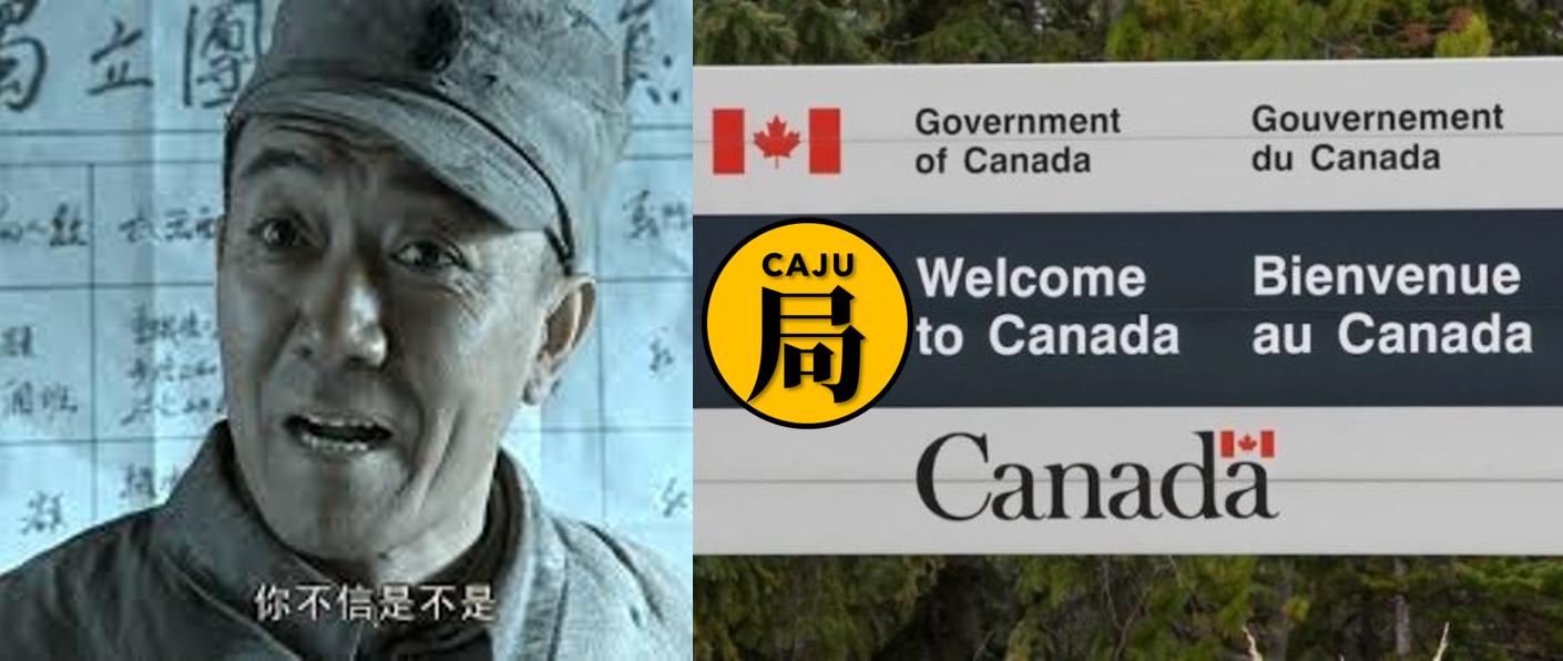 你们怎么就不信呢!加拿大不隔离就罚75万+坐半年牢?