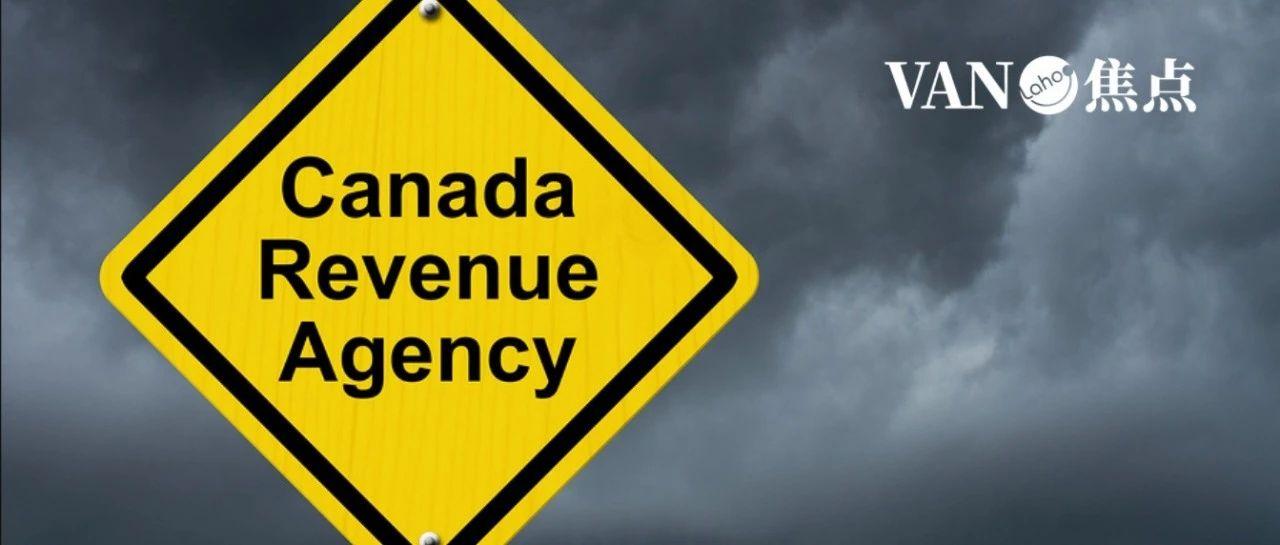 [重磅]加拿大国税局明起锁死80万账号!这是要算总账了?