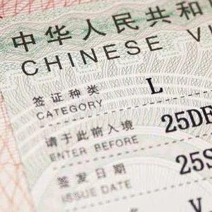 中国放宽入境限制啦!入籍的宝宝们也可以回去!当然有限制条件。。。